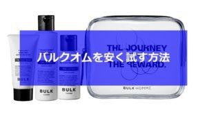 バルクオム洗顔・化粧水・乳液を安く試す方法!