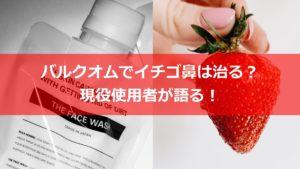 バルクオムでイチゴ鼻は治る?
