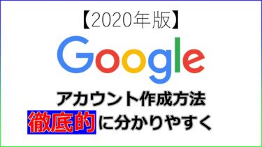 【2020年版】Googleアカウントの作り方を徹底的に分かりやすく説明!