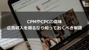 CPM,CPC