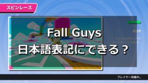 Fall guys japanese