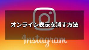 Instagramオンライン表示を消す