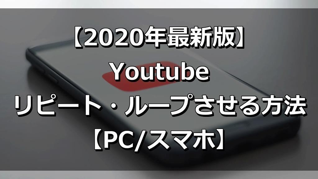 再生 youtube リピート