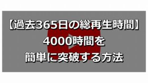 Youtube 過去365日の総再生時間4000時間以上