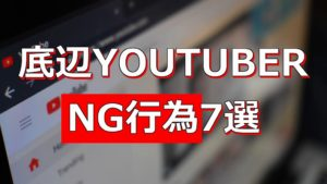 底辺YoutuberNG