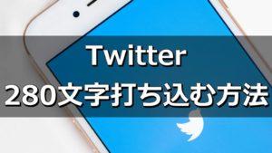 TWitter 280文字