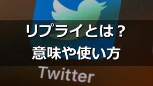 Twitter用語『リプライ』とは?意味や使い方を解説!