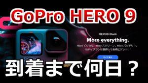 GoPro HERO 9到着まで何日かかる?