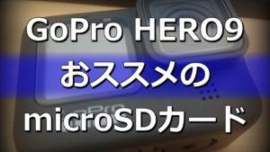 GoPro HERO9 オススメのmicroSDカード 容量はどれくらいが丁度いいのか