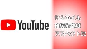 Youtube 推奨サムネイルサイズ