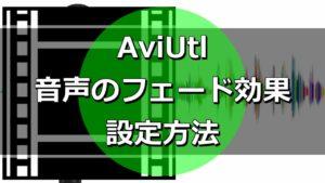 aviutl 音声フェード効果設定方法