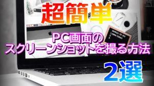 PC画面のスクリーンショットを撮る方法2選