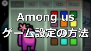Among ゲーム設定