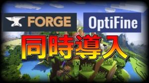 Minecraft Forge Optifine 同時導入