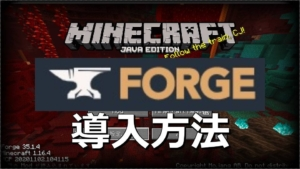 MInecraft Forge導入方法