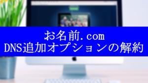 お名前.com DNS追加オプションの解約方法